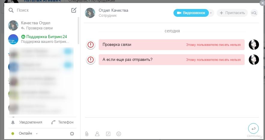 Принудительная блокировка доставки сообщения для пользователя в Веб-мессенджере Битрикс24