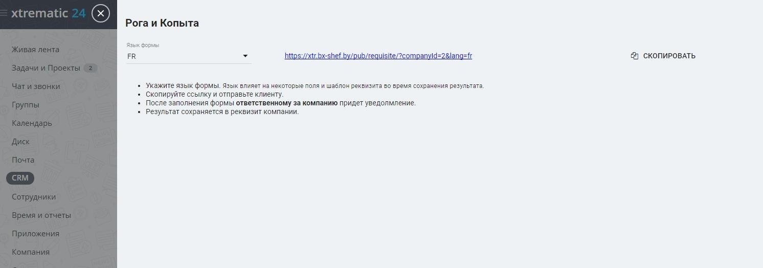Пример работы приложения построения публичной ссылки на форму для заполнения реквизитов компаний для коробочной версии CRM Битрикс24